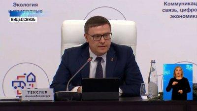 Губернатор Челябинской области на Госсовете озвучил ряд инициатив, призванных помочь региональным бюджетам стать более устойчивыми
