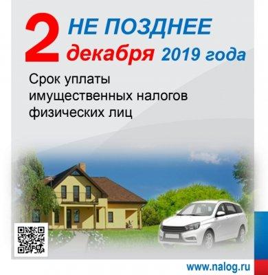 Межрайонная ИФНС России №15 по Челябинской области напоминает о приближении срока уплаты имущественных налогов