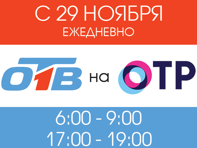 С 29 ноября в «цифре»: с вопросами по вещанию Областного телевидения на телеканале ОТР южноуральцы могут обратиться на горячую линию 8-800-220-20-02