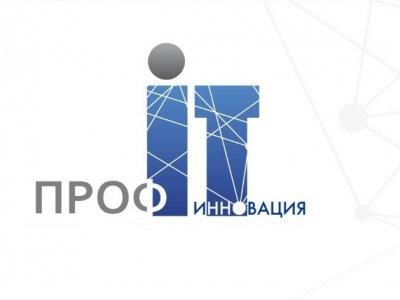 Разработчиков цифровых решений приглашают принять участие в конкурсе «ПРОФ-IT.Инновация»