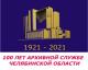 100-летие Архивной службы Челябинской области