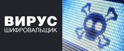 Атаки вируса-шифровальщика зафиксировали в Челябинской области