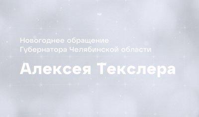Поздравление с Новым 2021 годом от Губернатора Челябинской области Текслера А.Л.