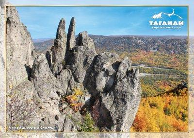 Юбилею национального парка «Таганай» посвятили почтовую открытку