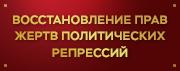 Областная комиссия по восстановлению прав жертв политических репрессий при Губернаторе Челябинской области