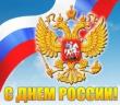 Дорогие Симчане! С Днем России!