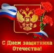 Уважаемые жители г.Сим! Дорогие ветераны! Примите искренние поздравления с праздником – Днём защитника Отечества!