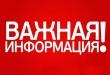 «О государственной регистрации транспортных средств в регистрационных подразделениях ГИБДД МВД РФ»