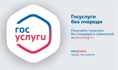 Отдел МВД России по Ашинскому району оказывает государственные услуги в электронном виде.