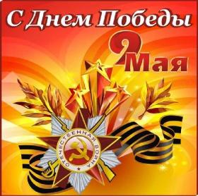 Уважаемые жители города Сим!  Примите искренние поздравления С Днём Победы в Великой Отечественной войне!