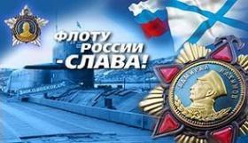 Уважаемые моряки и ветераны военно-морского флота! Поздравляю с Днем Военно-Морского Флота!