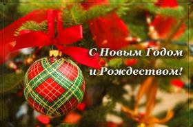 Уважаемые жители города Сим! Поздравляем Вас с Новым 2017 годом и Рождеством!