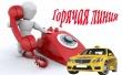 «Горячая линия»  Услуги такси и каршеринга
