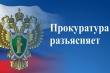 Новости городской прокуратуры