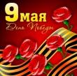 Уважаемые жители города  Сима! Примите искренние поздравления с 70-й годовщиной со Дня Победы в Великой Отечественной войне!