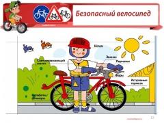 #БезопасныйВелосипед74
