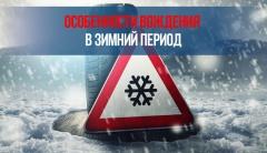 Особенности вождения в зимний период.