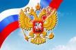 С днём России вас, уважаемые Симчане!