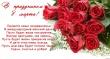 Дорогие женщины, Администрация Симского городского поселения поздравляет Вас с Международным женским днем 8 марта!