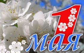 Дорогие жители города!  Сердечно поздравляем Вас с Праздником весны и труда!