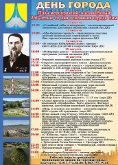 Программа ко Дню города