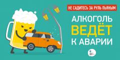 Госавтоинспекция Ашинского района напоминает об ответственности за вождение транспортных средств состоянии опьянения