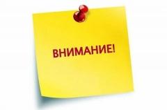 Администрация Симского городского поселения информирует о проведении работы по выявлению правообладателей