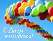 Дорогие девушки и юноши! Поздравляю вас с Днем молодёжи!