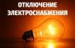 Об отключении электроэнергии
