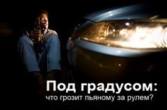 Разъяснения по применению статьи 264.1 Уголовного Кодекса Российской Федерации.