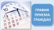 ГРАФИК  приема граждан в Депутатском центре Ашинского местного отделения партии «ЕДИНАЯ РОССИЯ»  на февраль 2021 года