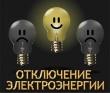 Объявление! Отключение электроэнергии
