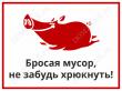Объявление по МУСОРУ!