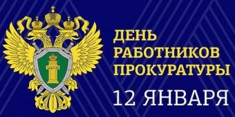 Поздравление Главы района с днем работников прокуратуры