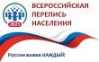 В России началась перепись населения