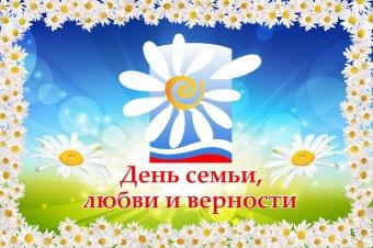 Поздравление главы района с Днем семьи