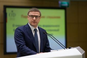 Алексей Текслер выступил с инициативами от Челябинской области по формированию федерального бюджета