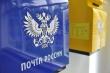 Почта России информирует о режиме работы почтовых отделений 3 и 4 ноября 2020 года