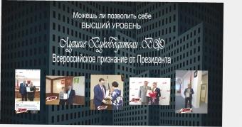 Лучшие руководители РФ - всероссийское признание