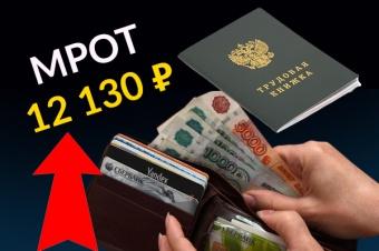 Обращение к работодателям Челябинской области о минимальной заработной плате в Челябинской области с 1 января 2020 года
