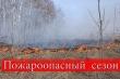 На Южном Урале с 10 апреля установлен пожароопасный сезон