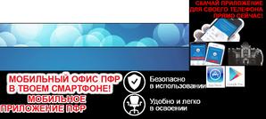 Мобильное приложении ПФР