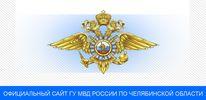Официальный сайт ГУ МВД России по Челябинской области