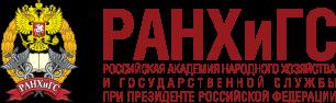 РАНХиГС