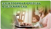 Электронная очередь в детские сады и школы