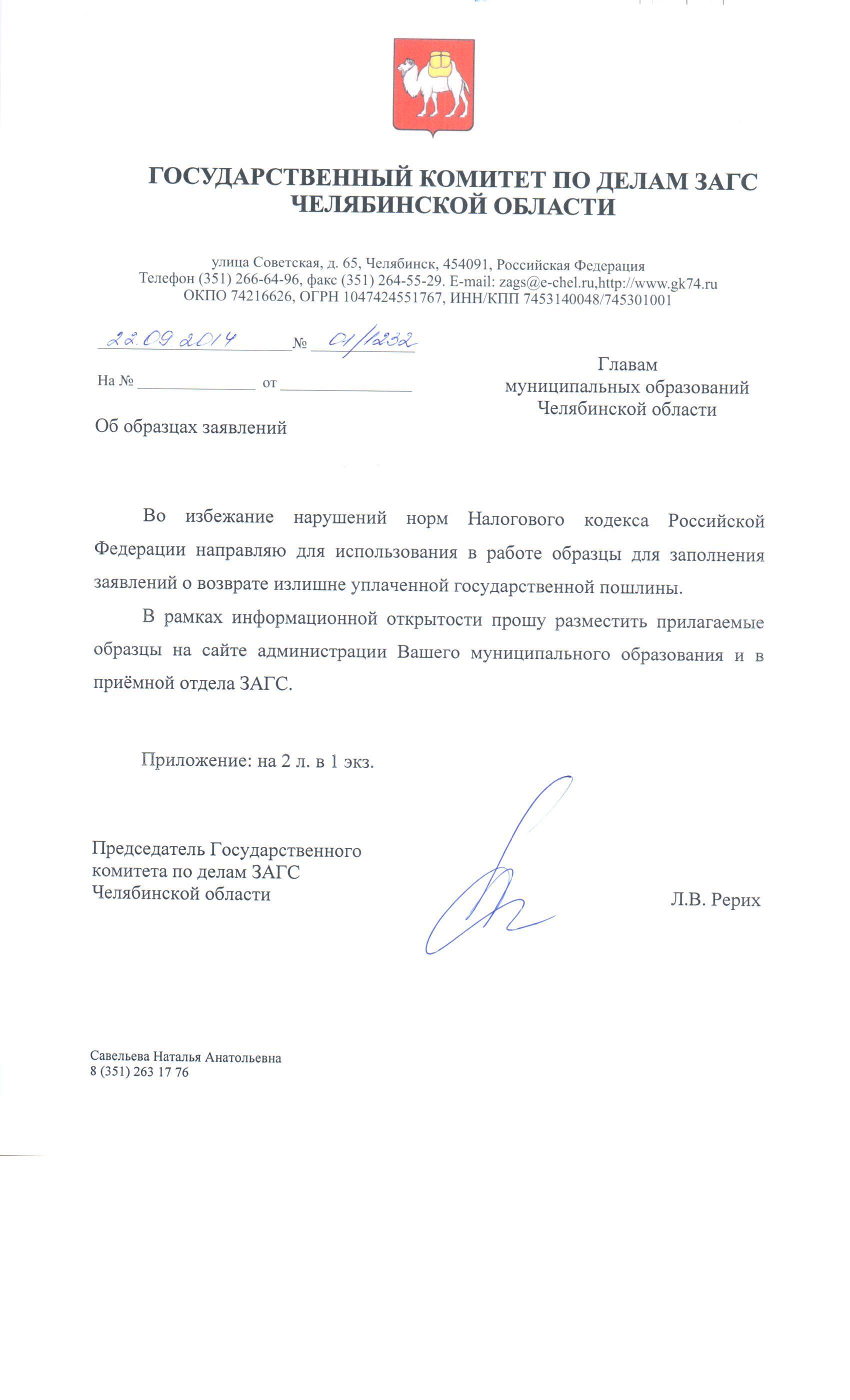 Заявление на возврат документов с конкурса на госслужбу