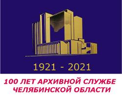 100-летс надписью маленький.png