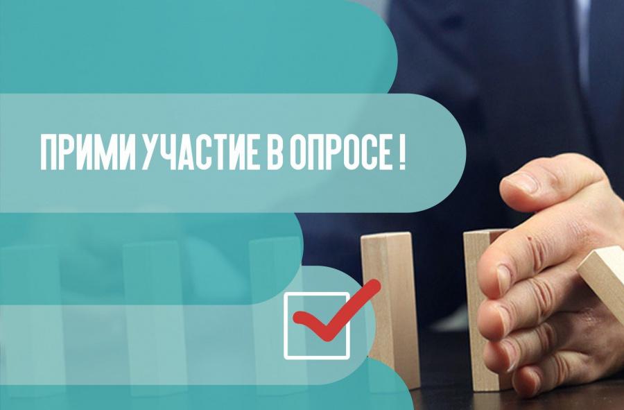 primi_uchastie_v_oprose.jpg