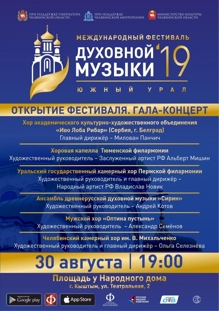 Афиш 30 августа Кыштым ФДМ 2019.jpg