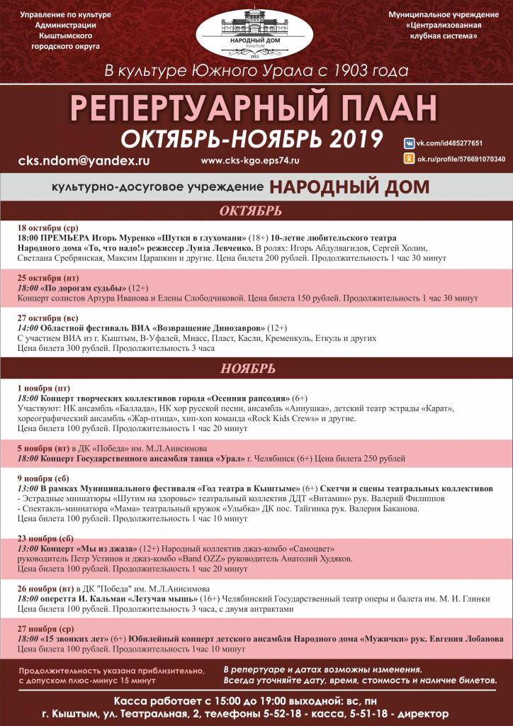 Репертуар октябрь-ноябрь 2019 (4).png